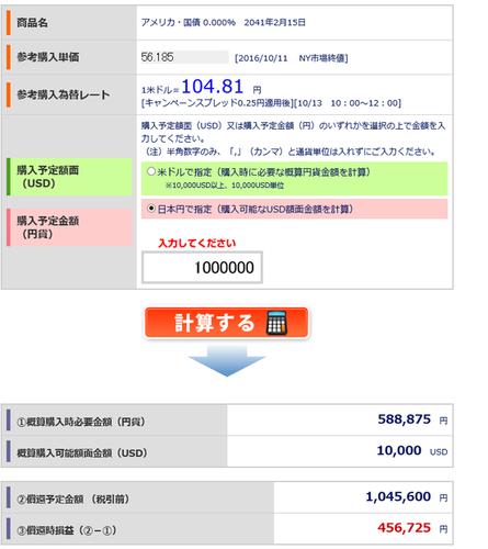 100万円ゼロクーポン債25年後.png