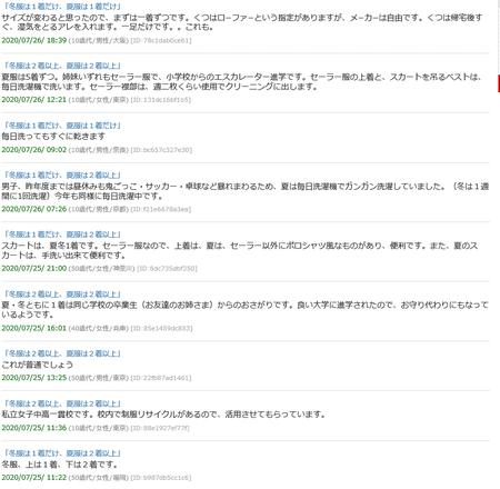 制服の数 コメント - コピー.png