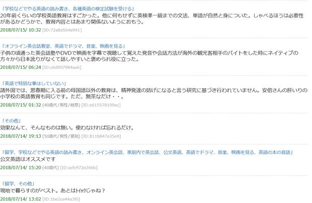 英語アンケートこめ - コピー.png